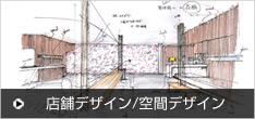 店舗デザイン/空間デザイン